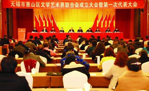 惠山區文學藝術界聯合會成立