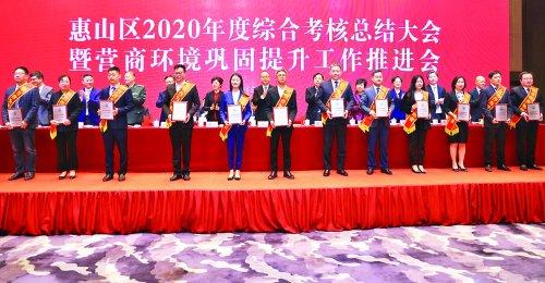 惠山區2020年度綜合考核總結大會暨營商環境